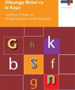Via Afrika Xitsonga Home Language Grade 3 Phonics Teacher's Guide