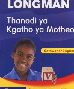 Longman Foundation Phase Dictionary Setswana/English (Paperback)