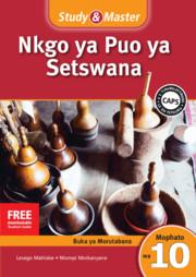 Study & Master Nkgo ya Puo ya Setswana Mophato 10 Faele ya Morutabana Caps setswana